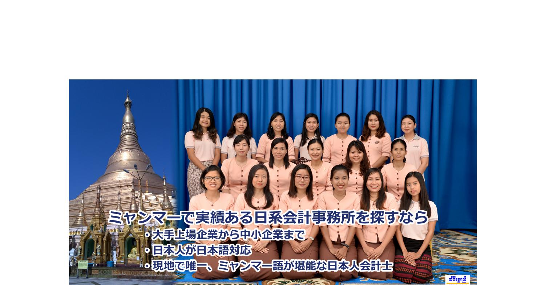 ミャンマーで実績ある日系会計事務所を探すなら・大手上場企業から中小企業まで・日本人が日本語対応・現地で唯一、ミャンマー語が堪能な日本人会計士